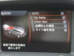 ●シティーセーフティなどの安全装備満載のお車です!