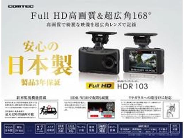 Bプラン画像:200万画素 Full HD 3年保証 駐車監視 常時録画 衝撃録画 HDR103 SDカードの定期的なフォーマットをする必要なく、使用することができます。フォーマット不要