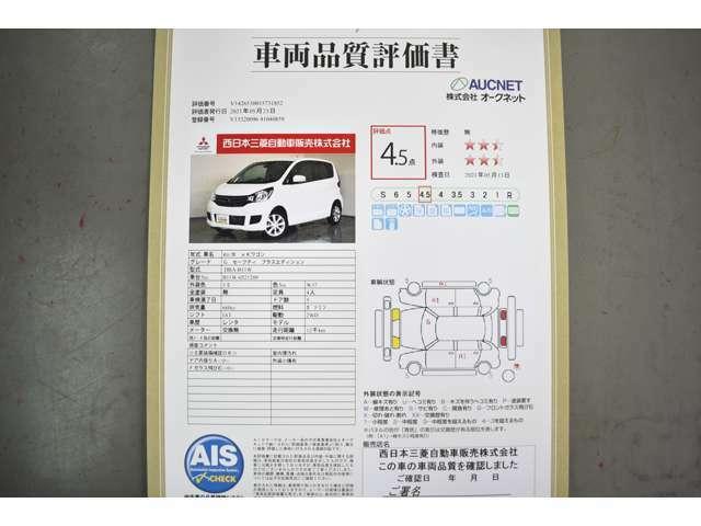 第三者検査機関、AIS検査員による車両検査済み!総合評価4.5点(評価点はAISによるS~Rの評価で令和3年5月現在のものです)☆お問合せ番号は41040859です♪