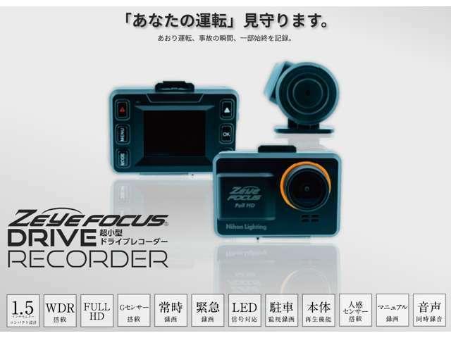 Aプラン画像:国産のドライブレコーダー取り付けプランです!常時監視に加え前後の撮影が可能です!