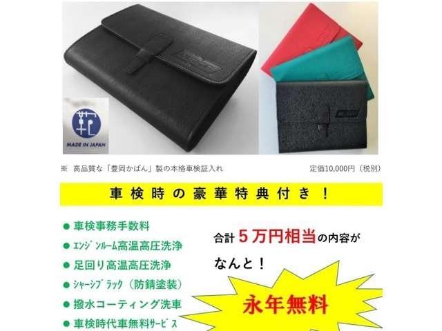 高品質な革の車検証入れにグレードアップ可能です!車両購入時の特典として1万円を3千円で!
