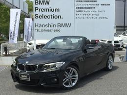 BMW 2シリーズカブリオレ 220i Mスポーツ オプション18AW黒レザーパーキングサポート