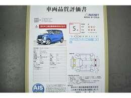 第三者検査機関、AIS検査員による車両検査済み!総合評価5点(評価点はAISによるS~Rの評価で令和3年5月現在のものです)☆お問合せ番号は41040835です♪