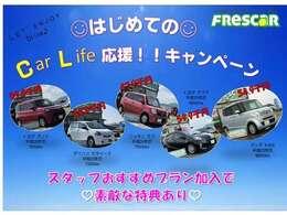 はじめてのCar Life応援キャンペーン実施中!!おすすめプラン加入で素敵な特典あり♪ フレスカー東脊振インター店
