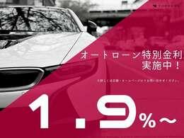 期間限定!オートローン特別金利1.9%~ご案内いたします。