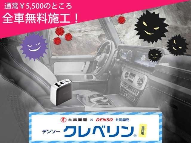 DENSO×大幸薬品の車内用クレベリンを全車無料施工しております。室内の抗菌・除菌・消臭をし、リフレッシュいたしましょう!