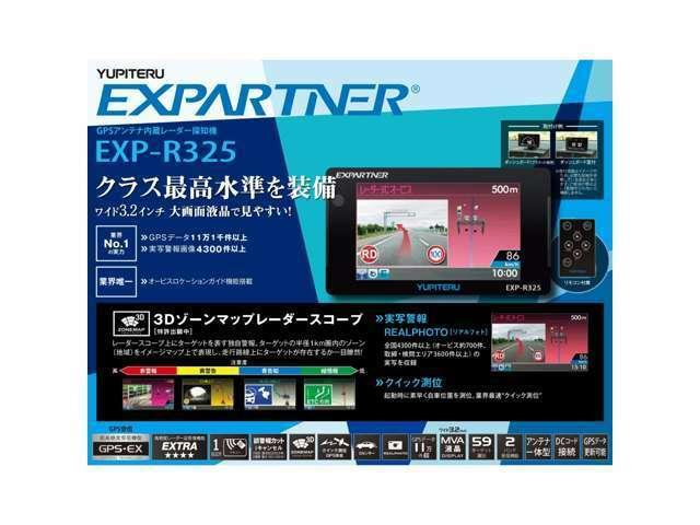 Aプラン画像:ユピテルGPS内蔵 レーダー探知機 (RSR40sd同機能モデル)YUPITERU EXPARTNEREXP-R325