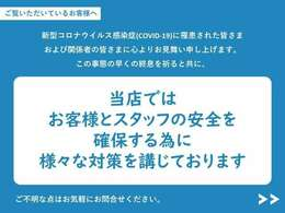 ◆当店では様々なコロナウイルス対策を取っておりますのでお客様に安心、安全にご来店頂くように努めております◆