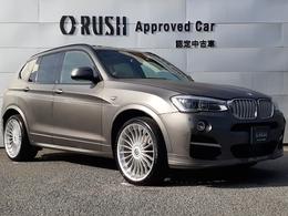 BMWアルピナ XD3 ビターボ アルラット 4WD 限定180台 ACC LED SR harman/kardon