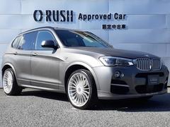 BMWアルピナ XD3 の中古車 ビターボ アルラット 4WD 千葉県千葉市稲毛区 499.9万円