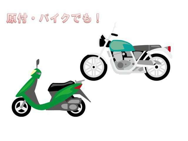 Aプラン画像:原付・大型バイクも対象です。