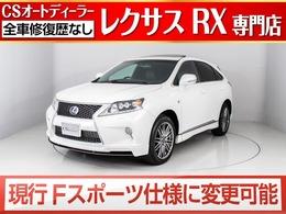 レクサス RXハイブリッド 450h Fスポーツ 4WD サンルーフ/黒本革/パワーバックドア/LED/