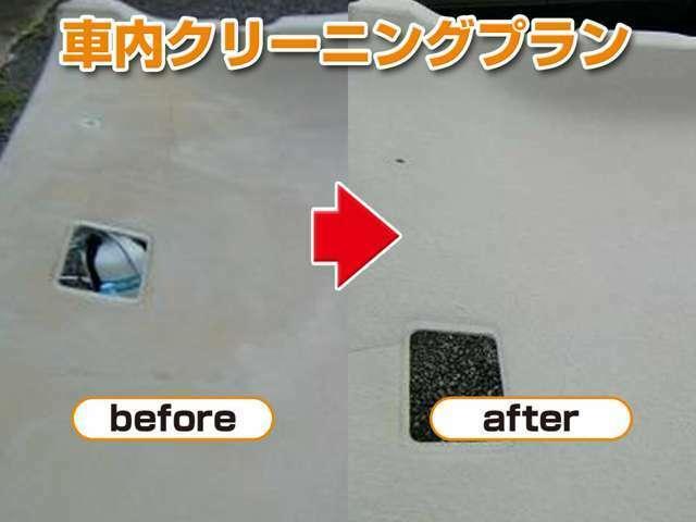 Bプラン画像:ルームクリーニングプランの場合の施行例・・ルーフ施行前→施工後※画像は他車での施工例です。