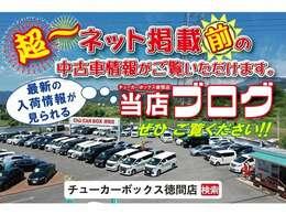 【ChuCarBox徳間店】当店のHPで最新の中古車入荷情報がご覧いただけます!