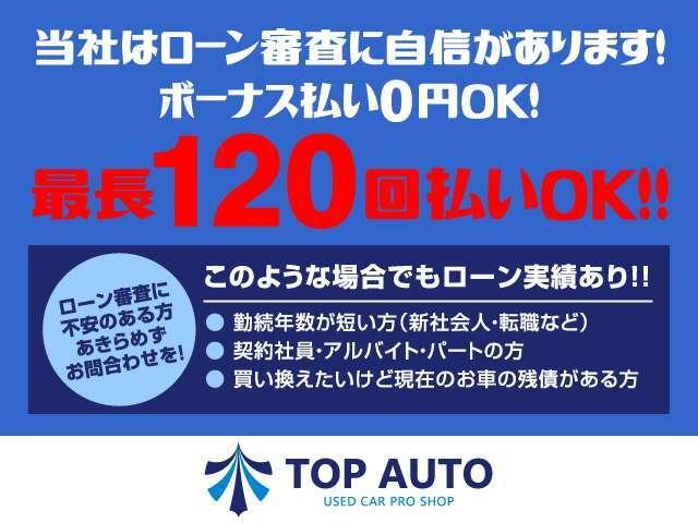 【オートローンも各社取り扱い】最長~120回までご用意しています!