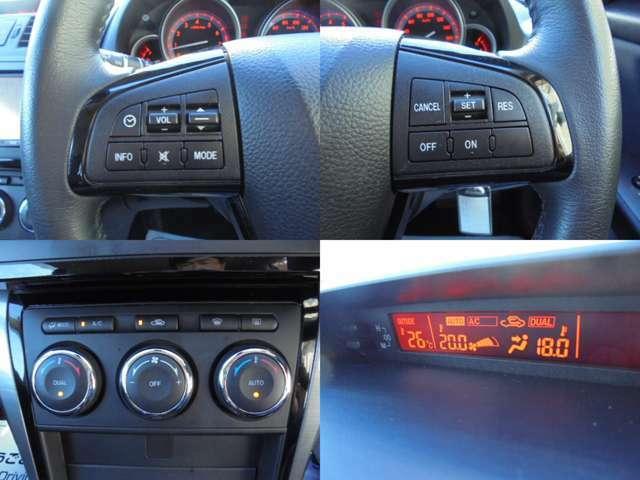 速度を設定すればアクセルペダルを踏み続ける必要がないクルーズコントロール付きです♪(右側)ステアリングスイッチでオーディオ操作も可能です♪エアコンは運転席、助手席それぞれに最適温度が設定できますよ♪