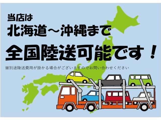 当店は北海道~沖縄まで全国陸送可能となっております!別途料金が発生する場合がございますので、まずは電話またはメールにてお気軽にお問い合わせください!