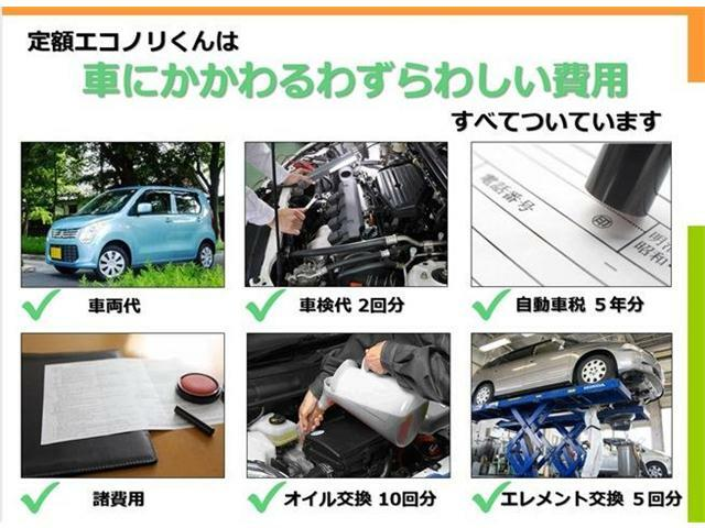 車両代・諸費用・自動車税・車検代・オイル・エレメント交換代をまとめて、毎月定額でお車に乗れます!