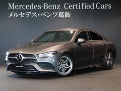 メルセデス・ベンツ CLAクラス の中古車 CLA180 AMGライン 千葉県柏市 478.0万円
