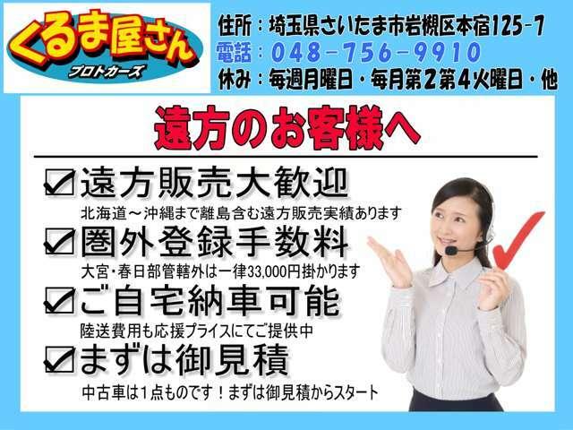 ◆遠方販売大歓迎◆ 北海道から沖縄まで、遠方納車実績多数ございます! ご自宅までの陸送費用も安心プライスで提供中です!お気軽にお見積下さい!