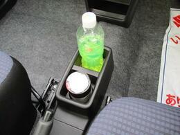 運転席と助手席の間にペットボトルだけでなく紙パックも置けるのがうれしい【ドリンクホルダー】