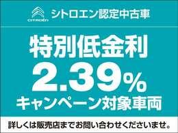2.39%低金利キャンペーン実施中!【CITROEN一宮:0586-23-7700】