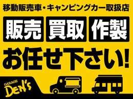 ★キャンピング・移動販売・キッチンカー・商用車の販売&買取いたします。業務用の加修も承ります★