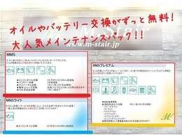 M.Stairオリジナルメインテナンスパック「MMS」!弊社が選ばれる理由です。クルマは購入後が大切!その気持ちから生まれたサービスプログラムです!ぜひお問合せ下さい!