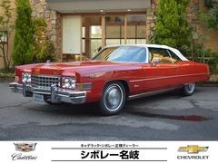 キャデラック エルドラド の中古車 コンバーチブル 正規ディーラー車 愛知県清須市 548.0万円