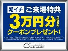 ◆朝イチ来場特典!◆オープンから11:00までにご来場頂いたお客様へ¥30,000円相当分をサービス!※一部条件有り。詳細はスタッフまで。