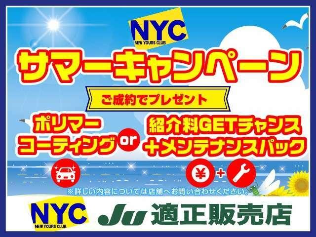 8月1日~8月31日までの期間中に、当店在庫のお車をご購入頂いた方にポリマーコーティング or 紹介料3万円券+メンテナンスパックをご用意しております!