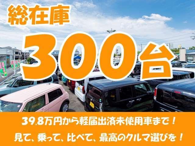 ニシオ自販は静岡県西部に4店舗!総在庫300台の中からあなたにピッタリな一台をご案内します!