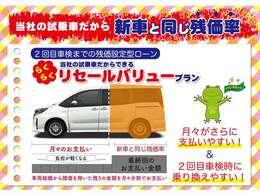 車両速額から残価を除いた残りの金額を月々分割でお支払い。