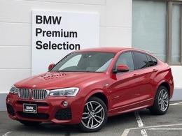 BMW X4 xドライブ35i Mスポーツ 4WD ハーマンカードンSホワイトレザーLEDヘッド
