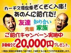 ★ご紹介頂きご成約の場合は2万円紹介料キャンペーン実施中!!