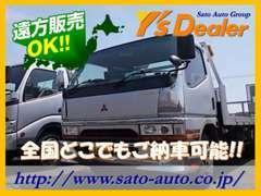 万が一のトラブルの際も対応可能な車両運搬車を完備。アフターサービスもご安心ください。