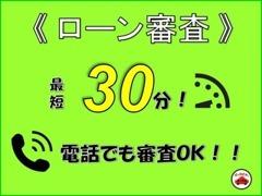 ★☆事前審査可能★☆支払回数120回までOK!最短30分で審査可能
