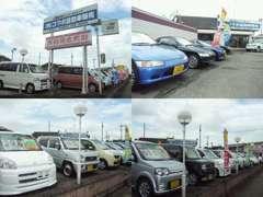 地域の皆様に愛されて創業30年。オープンカーから高年式軽自動車まで、幅広い品揃えで皆様のお越しをお待ち致しております。