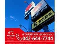愛車広場カーリンク 八王子北野店