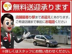 ☆無料送迎サービス実施中☆JR明石駅、西明石駅までお迎えに上がります!事前にお電話ください。