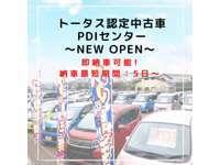トータス 認定中古車PDIセンター