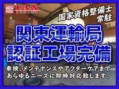 関東運輸局認証工場を完備なので、アフターケアも安心です!