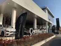 メルセデス・ベンツ多摩 サーティファイドカーセンター