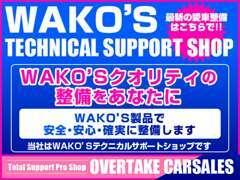 当店はWAKO'Sテクニカルサポートショップです!購入後のメンテナンスもぜひお任せください!