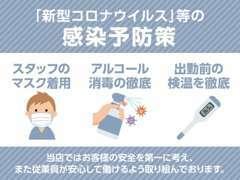 【新型コロナウイルス感染予防策実施店舗】安心してご来店頂けるようにスタッフ一同感染予防に努めております!