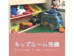 【キッズスペース】ぜひお子様とご来店下さい♪キッズスペース完備しております!お菓子もプレゼントもご用意しております♪