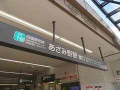 東急田園都市線・横浜市営地下鉄線「あざみ野駅」徒歩3分です。