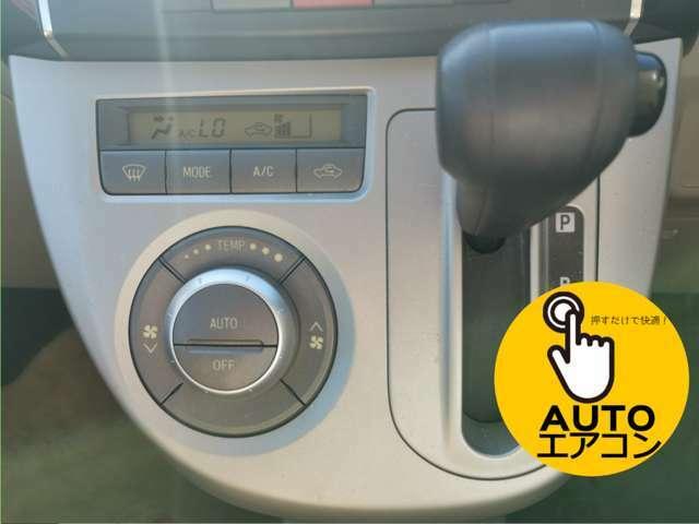 室内の温度管理を自動でしてくれる【オートエアコン】です!暑すぎず、寒すぎず快適な室内温度にしてくれます♪