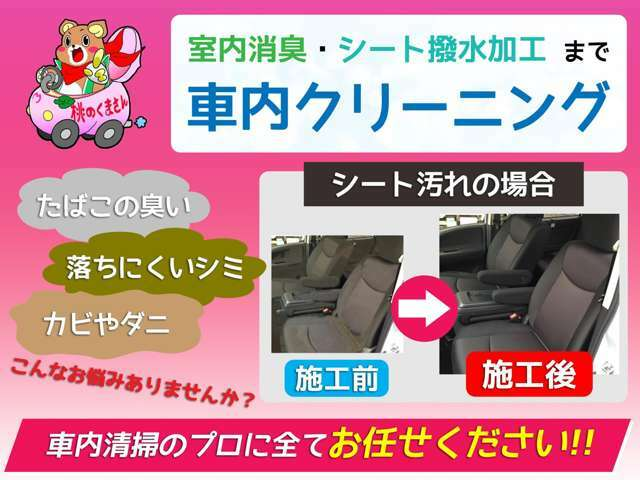 ルームクリーニングも承っております(^O^)気になる匂いや汚れもルームクリーニングで綺麗に☆中古車でも綺麗な室内だと嬉しいですよね♪