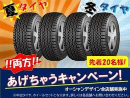夏タイヤ冬タイヤあげちゃうキャンペーン実施中!これでタイヤの心配無し!
